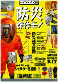 雑誌monoカバー