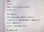 小冊子「売れる名刺作成虎の巻」のご感想|大阪の鍼灸整体院さま