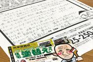 売れる名刺を作成された塗装業(岡山県倉敷市)さんのお客様の声