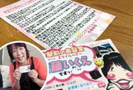 売れる名刺を作成された美容室(新潟県村上市)さんのお客様の声