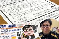 売れる名刺を作成された行政書士(新潟市中央区)さんのお客様の声