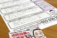 売れる名刺を作成された消防設備点検業(新潟市江南区)さんのお客様の声