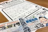 売れる名刺を作成された金属表面処理業(愛知県豊橋市)さんのお客様の声