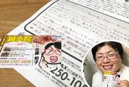 売れる名刺を作成された女性針灸師(新潟県胎内市)さんのお客様の声