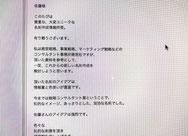 小冊子「売れる名刺作成虎の巻」のご感想|大阪の経営コンサルタントさま
