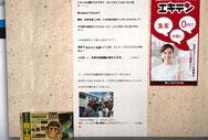 売れる名刺を作成された鉄工業(愛知県豊田市)さんの感想ブログ