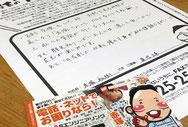 売れる名刺を作成された通信設備工事業(新潟市西区)さんのお客様の声
