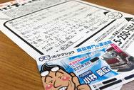 売れる名刺を作成された運送業(新潟県長岡市)さんのお客様の声