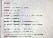 小冊子「売れる名刺作成虎の巻」のご感想|新潟の自動車販売・整備業さま
