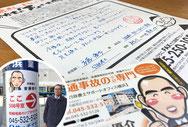 売れる名刺を作成された行政書士(神奈川県横浜市都筑区)さんのお客様の声