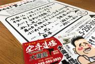 売れる名刺を作成された空手教室師範(神奈川県横浜市都筑区)さんのお客様の声