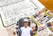 売れる名刺を作成された梨農家(新潟市南区)さんのお客様の声