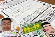 売れる名刺を作成された飲料メーカー(徳島県吉野川市)さんのお客様の声