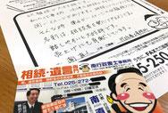 売れる名刺を作成された行政書士(新潟市東区)さんのお客様の声