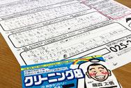 売れる名刺を作成されたクリーニング店(岡山県吉備中央町)さんのお客様の声