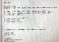 小冊子「売れる名刺作成虎の巻」のご感想|富山のリフォーム業さま