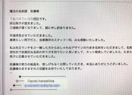 小冊子「売れる名刺作成虎の巻」のご感想|東京の女性行政書士さま