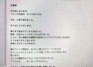 小冊子「売れる名刺作成虎の巻」のご感想|大阪の出張整体業さま
