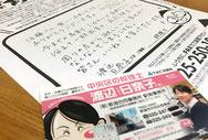 売れる名刺を作成された税理士(新潟市中央区)さんのお客様の声