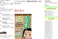 売れる名刺を作成された造園・外構工事業(茨城県神栖市)さんのご感想ブログ