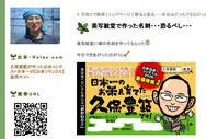 売れる名刺を作成された米農家(新潟県加茂市)さんの感想ブログ