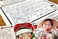 売れる名刺を作成された塗装業(静岡県浜松市)さんのお客様の声