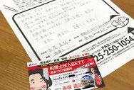 売れる名刺を作成された税理士(静岡県浜松市)さんのお客様の声