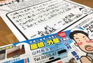売れる名刺を作成された建築板金業(新潟市秋葉区)さんのお客様の声