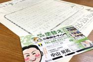 売れる名刺を作成された塗装業(徳島県徳島市)さんのお客様の声