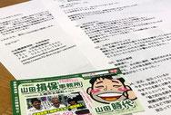 売れる名刺を作成された保険代理店(新潟県上越市)さんのお客様の声
