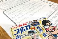 売れる名刺を作成された清掃業(愛知県一宮市)さんのお客様の声