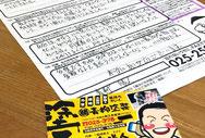 売れる名刺を作成された塗装業(新潟市南区)さんのお客様の声