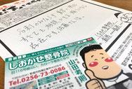 売れる名刺を作成されたカイロプラクター(新潟市西蒲区)さんのお客様の声