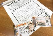 売れる名刺を作成された住宅工務店(新潟県出雲崎町)さんのお客様の声