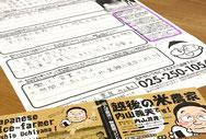 売れる名刺を作成された稲作農家(新潟県上越市)さんのお客様の声