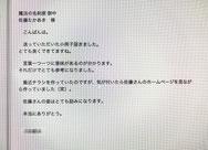 小冊子「売れる名刺作成虎の巻」のご感想|北海道のリフォーム業さま