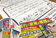 売れる名刺を作成された電器店(岡山県倉敷市)さんのお客様の声