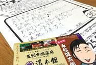 売れる名刺を作成された温泉旅館の若旦那(新潟県阿賀野市)さんのお客様の声