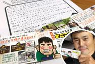 売れる名刺を作成された米農家(新潟市西蒲区)さんのお客様の声