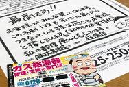 売れる名刺を作成されたガス器具工事店(新潟市南区)さんのお客様の声