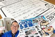 売れる名刺を作成された自動車販売・整備業(岡山県倉敷市)さんのお客様の声