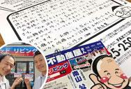 売れる名刺を作成された不動産業(千葉県成田市)さんのお客様の声