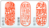 割印の印影イメージ