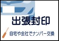 静岡県の自動車の新車登録、移転登録、名義変更、出張封印なら浜松市の行政書士ふじた国際法務事務所へ