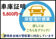 静岡県の車庫証明なら浜松市の行政書士ふじた国際法務事務所へ
