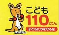 「子ども110番の家」の旗