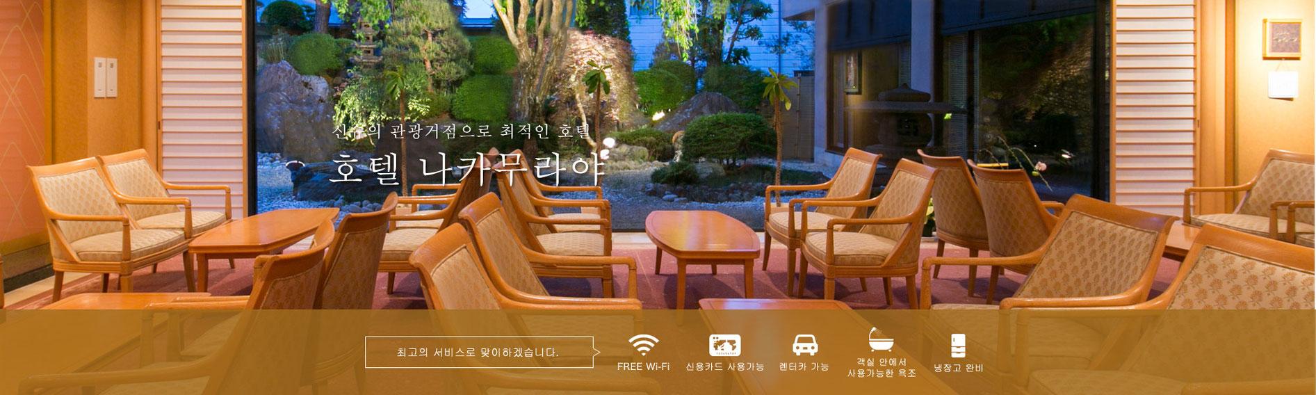 신슈의 관광거점으로 최적인 호텔 호텔 나카무라야 최고의 서비스로 맞이하겠습니다.