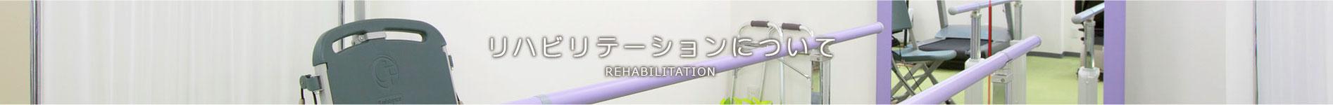 リハビリテーションについて