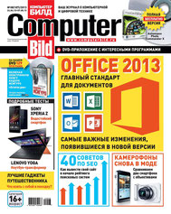 Computer Bild №08(187)/2013