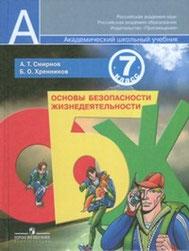 Основы безопасности жизнедеятельности. 7 класс.  Смирнов А.Т., Хренников Б.О. (2011, 207с.)